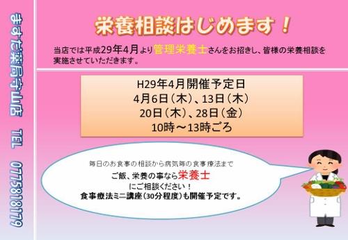 配布用チラシ (500x346).jpg