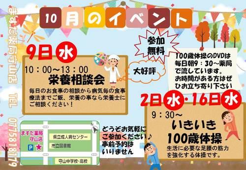 イベントちらし10月決定版.jpg