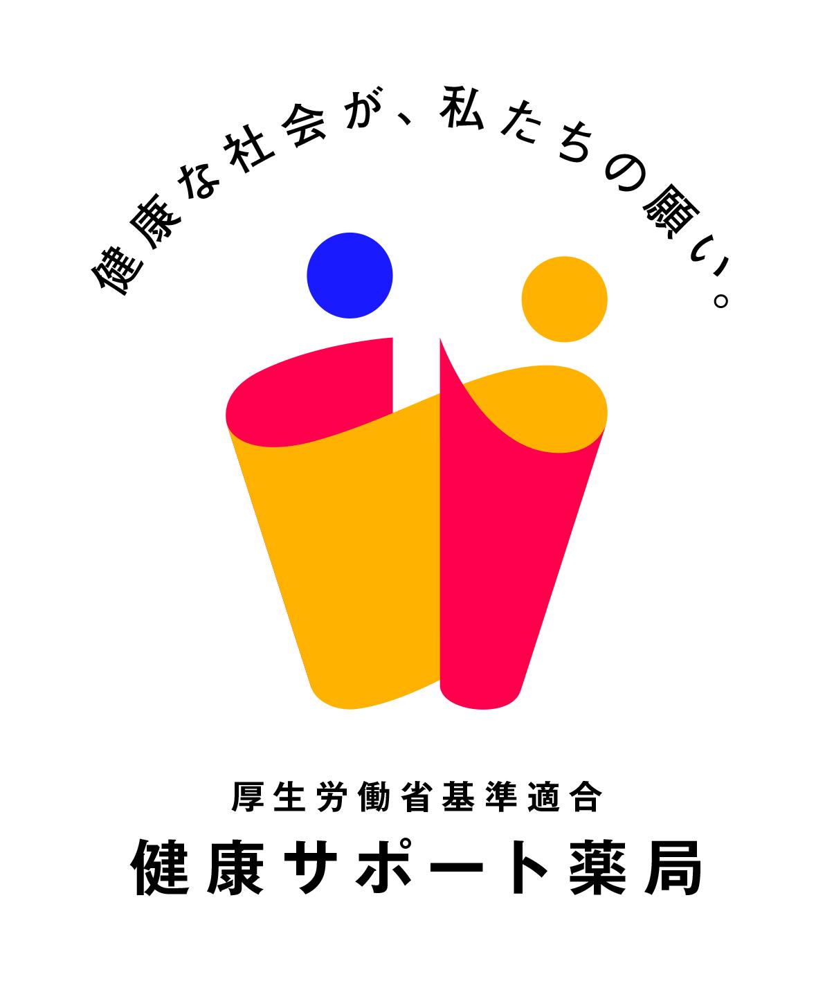 健康サポート薬局.jpg